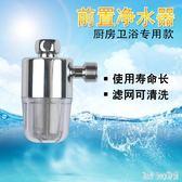 前置過濾器家用進水管道凈水器廚房衛浴熱水器過濾器不銹鋼過濾網 QQ12928『bad boy時尚』