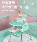 【免運快出】 寶寶椅子兒童餐椅便攜折疊嬰兒家用吃飯桌多功能宜家學坐簡易座椅 奇思妙想屋YTL