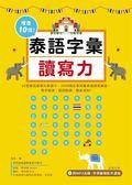 增進10倍泰語字彙讀寫力
