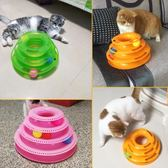 貓玩具轉盤球三層逗貓寵物貓咪玩具【南風小舖】