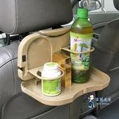 車載餐盤 車載椅背餐盤餐桌汽車後排後座車用小餐台車內水杯架飲料架多功能T 3色