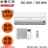【SANLUX三洋】變頻分離式冷氣 SAE-36V6/SAC-36V6