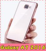 【萌萌噠】三星 Galaxy A7 2016版 A710 還原真機之美 電鍍邊框透明軟殼 超薄全包防摔款 手機殼