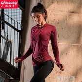 運動上衣女寬鬆健身t恤速干衣長袖瑜伽服連帽跑步罩衫 青山市集
