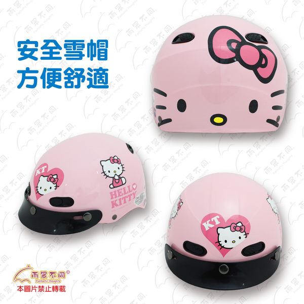 【Hello Kitty安全帽】成人透氣雪帽-KT大臉