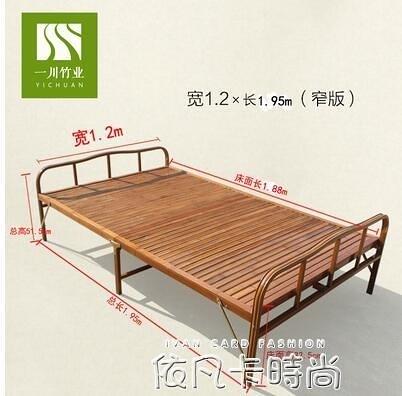 竹床折疊床單人床午休家用辦公室1米1.2米成人出租房簡易行軍涼床 依凡卡時尚