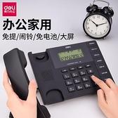 電話機 得力電話機有繩商務辦公家用固定電話機有線座機來電免提清晰通話 風馳