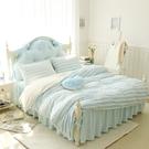 法蘭絨床罩 標準雙人 甜美 小絨球 條紋 藍色 刷毛 5尺 雙人床罩組 床裙 不起毛球 不掉毛 佛你企業