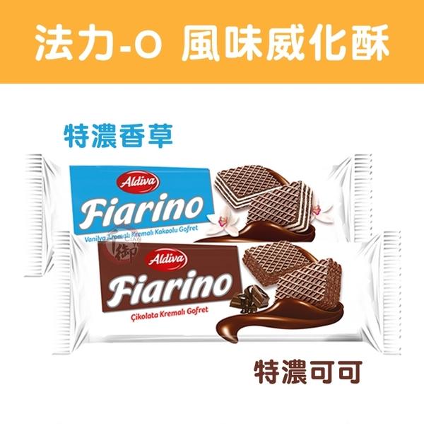 法力-O風味餅乾 威化酥 [TK12704]千御國際