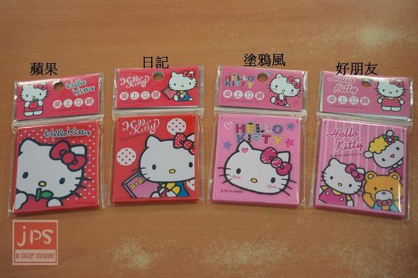 Hello Kitty 桌上立鏡 (蘋果&日記&塗鴉風&好朋友)