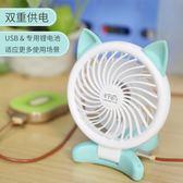 美容風扇 檸萌usb小風扇可充電迷你靜音手持隨身便攜式辦公室學生宿舍床上 小宅女