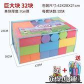 孩子寶貝eva泡沫積木大號1-2-3-6周歲軟體海綿幼兒園益智兒童玩具  〖巨大7cm厚〗32塊積木