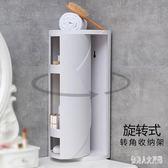 浴室置物架 轉角置物架廚房衛生間旋轉架子三角收納架儲物柜墻角 FR10823『俏美人大尺碼』