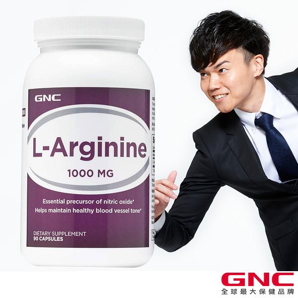 【GNC健安喜】精力旺盛 精胺酸1000膠囊食品90顆