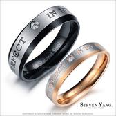 情人對戒 西德鋼飾鋼戒指「完美的愛」單個價格*情人節推薦