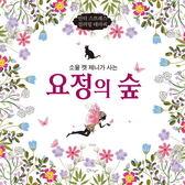 貝比幸福小舖【91066-5B】韓國代購-韓/英文版成人減壓著色繪本-精靈花園