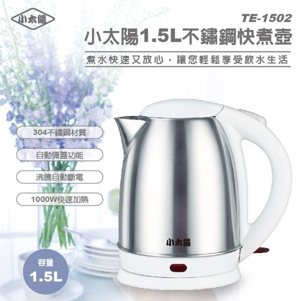 【品樂生活】☀免運 小太陽 1.5L不鏽鋼快煮壺 TE-1502