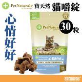 Pet Naturals寶天然心情好好貓嚼錠30粒/貓用 保健食品