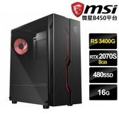 【微星平台】R5四核[吸血萊恩]RTX2070S-8G獨顯電玩機(R5-3400G/16G/480G_SSD/RTX2070S-8G)