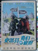 影音專賣店-G05-069-正版DVD*電影【史蒂芬的奇幻旅程】-穿梭現實與夢境的奇幻冒險