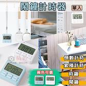 攝彩@鬧鐘計時器 多功能計時器 廚房計時器 電子計時器 定時器