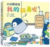 小企鵝波波我的玩具呢?