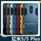 Xiaomi 小米 紅米5 Plus 變...