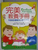 【書寶二手書T1/保健_WDG】完美教養手冊-1000個育兒小提示字典_Elizabeth Pantley