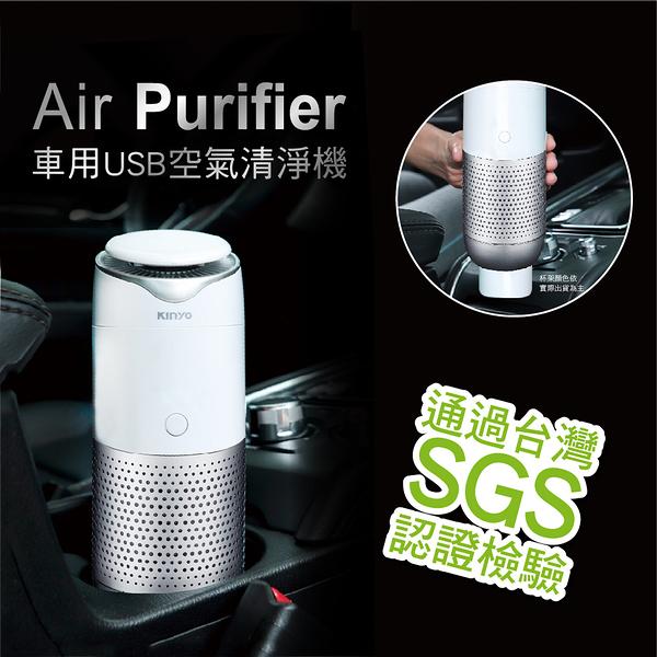 【超人百貨】KINYO AO-205 車用 USB 空氣清淨機 360度 USB供電 循環氣流 有效過濾粉塵 PM2.5