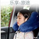 U型枕旅行枕充氣枕頭靠枕便攜飛機枕長途坐火車硬座睡覺護頸椎枕 潔思米