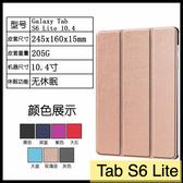 【萌萌噠】三星 2020 Tab S6 Lite (10.4吋) S Pen P610/P615 卡斯特紋三折支架保護套 類皮紋側翻皮套