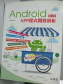 【書寶二手書T1/電腦_YGZ】Android APP程式開發剖析 第二版_張益裕