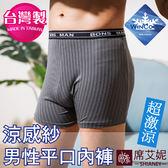 男性 MIT舒適 平口內褲 涼感紗材質  台灣製造 M-L-XL-2XL no.9196 (灰色)-席艾妮SHIANEY