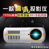 智慧投影儀家用wifi無線家庭影院高清1080p蘋果安卓手機投影小型 NMS漾美眉韓衣