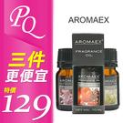 AROMAEX 水溶性香氛精油 10ml 多款可選 水氧機專用【PQ 美妝】