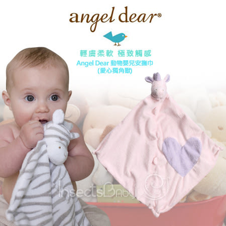 ✿蟲寶寶✿【美國Angel Dear 】超萌療育動物造型安撫巾 -愛心獨角獸 /輕膚柔軟 極致觸感