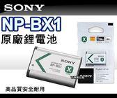 SONY NP-BX1 X系列鋰電池 原廠公司貨 適用 HDR-AS15 RX100 RX1 HX300 全新 可傑