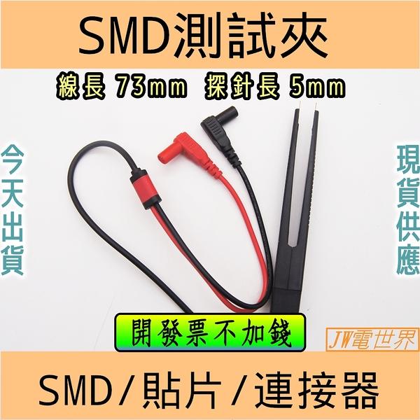 SMD 測試夾 測試筆 貼片測試夾[電世界1330]