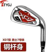 高爾夫練習桿 TTYGJ高爾夫球桿 7號鐵 Golf男女款 初學練習桿防身  潮先生igo