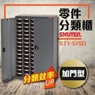 【專業收納】ST1-575D(加門型) ...