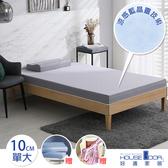 House Door 防蚊防螨10cm藍晶靈涼感記憶床墊全配組-單大復刻灰
