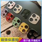 多色鏡頭圈 iPhone 11 pro Max XS Max XR 鏡頭防護罩 鏡頭保護框 金屬保護圈 iPhone11 高清透 防刮花