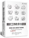 關於工作的9大謊言【城邦讀書花園】...