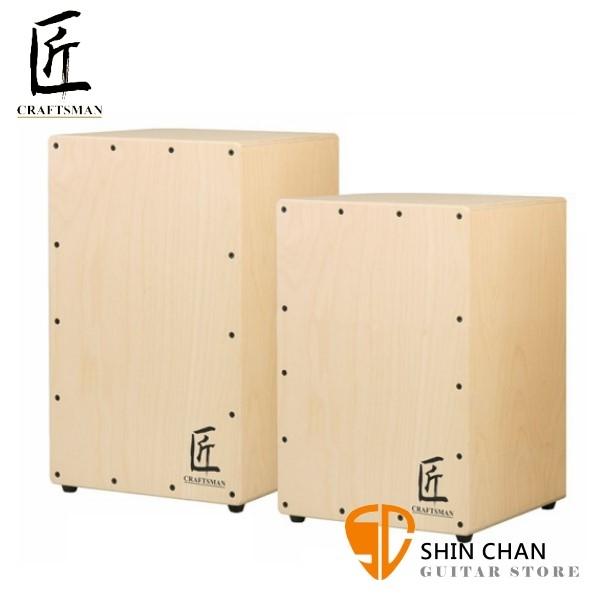 匠 Craftsman-台灣製木箱鼓 C-CJ1/C-CJ1K【木箱鼓Cajon/小鼓響線/兩種尺寸可挑選/CCJ1/CCJ1K】