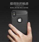 iPhone X XS 髮絲紋 碳纖維 防摔手機軟殼 矽膠手機殼 磨砂霧面 防撞 拉絲軟殼 全包邊手機殼