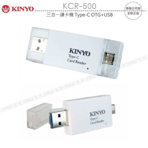 KINYO Type C/USB2.0/OTG讀卡機KCR-500【愛買】