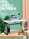 台式電腦桌家用簡易經濟型臥室書桌簡約出租房辦公桌學生寫字桌子ATF 艾瑞斯居家生活
