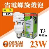 OSRAM 歐司朗 23W 螺旋省電燈泡 110V E27球泡 T3-6000小時【奇亮精選】