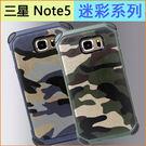迷彩系列 三星 Galaxy Note5 手機殼 防摔 硅膠套 迷彩 創意背殼 N9200 保護套 全包邊 note5 軟殼