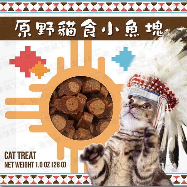 原野貓食小魚塊 原野貓食 貓零食 貓獎勵 小魚塊 貓食 寵物零食 寵物獎勵 健康貓食